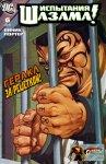 Обложка комикса Испытания Шазама №6