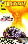 Обложка комикса Испытания Шазама №8