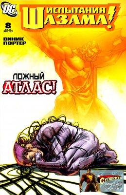 Серия комиксов Испытания Шазама №8
