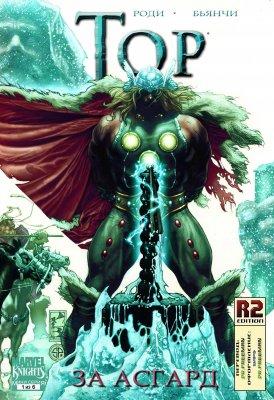 Серия комиксов Тор: За Асгард