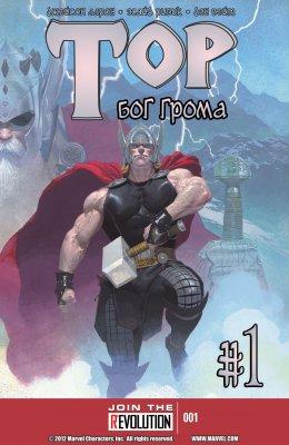 Серия комиксов Тор: Бог Грома