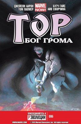 Серия комиксов Тор: Бог Грома №6