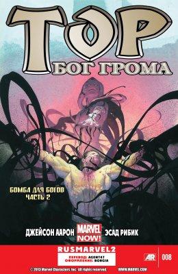 Серия комиксов Тор: Бог Грома №8