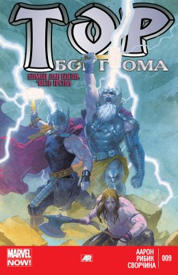 Серия комиксов Тор: Бог Грома №9
