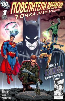 Серия комиксов Повелители Времени: Точка Невозвращения