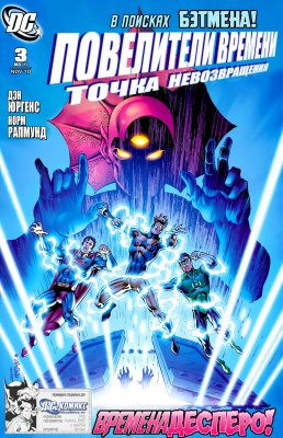 Серия комиксов Повелители Времени: Точка Невозвращения №3