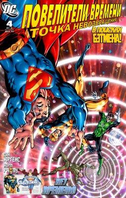 Серия комиксов Повелители Времени: Точка Невозвращения №4