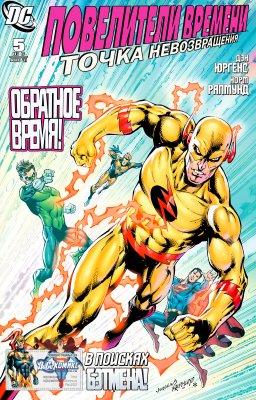 Серия комиксов Повелители Времени: Точка Невозвращения №5