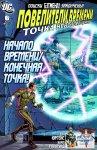 Обложка комикса Повелители Времени: Точка Невозвращения №6