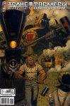Обложка комикса Трансформеры: Эволюция №1