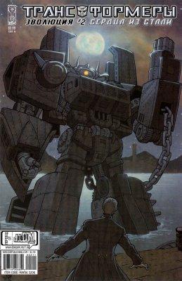 Серия комиксов Трансформеры: Эволюция №2