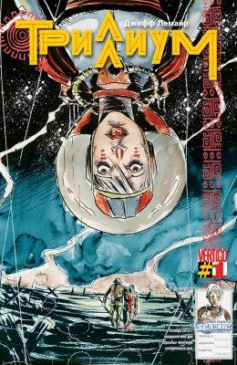 Серия комиксов Триллиум