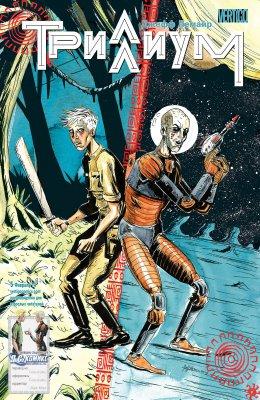 Серия комиксов Триллиум №5