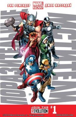 Серия комиксов Поразительные Мстители