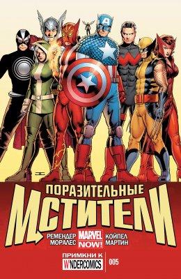 Серия комиксов Поразительные Мстители №5