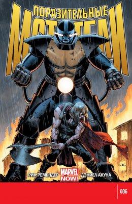 Серия комиксов Поразительные Мстители №6