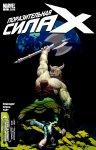 Обложка комикса Поразительная Сила-Икс   №3