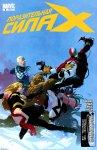 Обложка комикса Поразительная Сила-Икс   №5