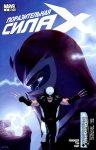 Обложка комикса Поразительная Сила-Икс   №9