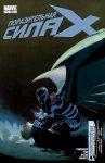 Обложка комикса Поразительная Сила-Икс   №10