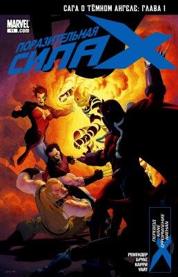 Серия комиксов Поразительная Сила-Икс   №11