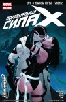 Обложка комикса Поразительная Сила-Икс   №12