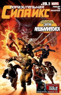 Серия комиксов Поразительная Сила-Икс   №19.1
