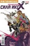 Обложка комикса Поразительная Сила-Икс   №19