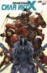 Обложка комикса Поразительная Сила-Икс   №20