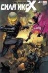 Обложка комикса Поразительная Сила-Икс   №21