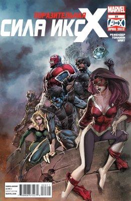 Серия комиксов Поразительная Сила-Икс   №23