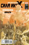 Обложка комикса Поразительная Сила-Икс   №24