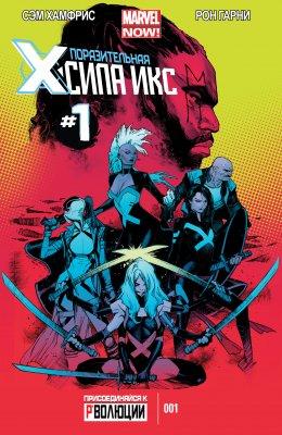 Серия комиксов Поразительная Сила-Икс