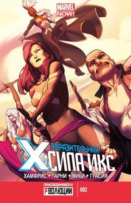 Серия комиксов Поразительная Сила-Икс   №2