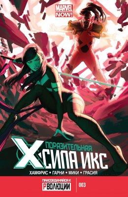 Серия комиксов Поразительная Сила-Икс   №3