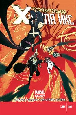 Серия комиксов Поразительная Сила-Икс   №5