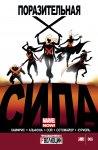 Обложка комикса Поразительная Сила-Икс   №6