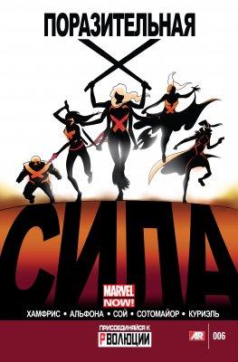 Серия комиксов Поразительная Сила-Икс   №6
