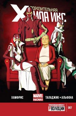 Серия комиксов Поразительная Сила-Икс   №7