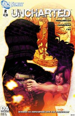 Серия комиксов Uncharted №2