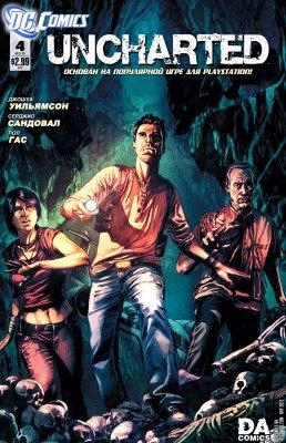 Серия комиксов Uncharted №4