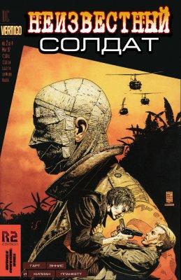Серия комиксов Неизвестный Солдат №2