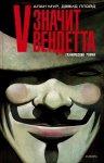 V for Vendetta. Bonus