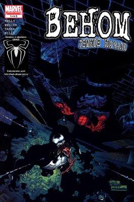 Серия комиксов Веном: Темное Происхождение