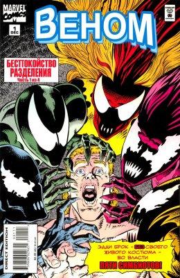 Серия комиксов Веном: Беспокойство Разделения