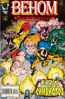 Серия комиксов Веном: Беспокойство Разделения №3