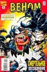 Обложка комикса Веном: Беспокойство Разделения №4