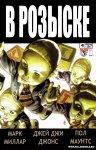 Обложка комикса Особо опасен №4
