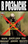 Обложка комикса Особо опасен №6