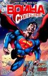 Обложка комикса Война Супермена №0
